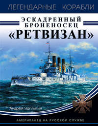 Обложка «Эскадренный броненосец «Ретвизан». Американец на русской службе»