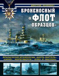 Обложка «Броненосный «флот образцов». Французские броненосцы «Шарль Мартель», «Карно», «Жорегиберри», «Бувэ» и «Массена»»