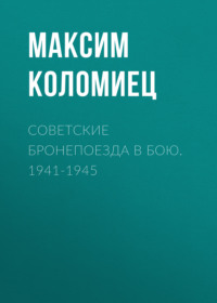 Обложка «Советские бронепоезда в бою. 1941-1945»