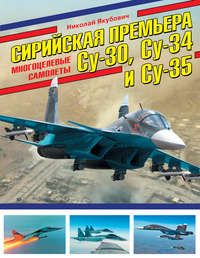 Обложка «Сирийская премьера. Многоцелевые самолеты Су-30, Су-34 и Су-35»