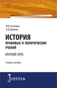 Обложка «История правовых и политических учений»
