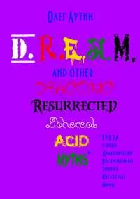 Обложка «D.R.E.A.M. and other Draconic Resurrected Ethereal Acid Myths. Г.Р.Е.З.А. ииные Драконически Воскрешенные Эфирно-Кислотные Мифы»