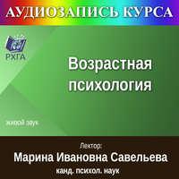 Обложка «Цикл лекций «Возрастная психология»»
