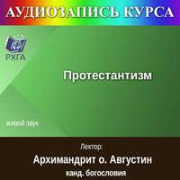Обложка «Цикл лекций «Протестантизм»»