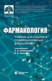 Обложка «Фармакология. Учебник для студентов стоматологических факультетов»