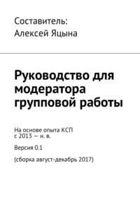 Обложка «Руководство для модератора групповой работы»