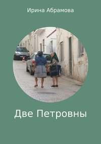 Обложка «Две Петровны»