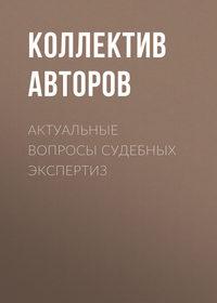 Обложка «Актуальные вопросы судебных экспертиз»