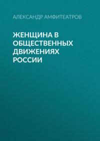 Обложка «Женщина в общественных движениях России»