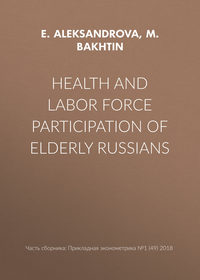 Обложка «Health and labor force participation of elderly Russians»