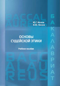Обложка «Основы судейской этики»