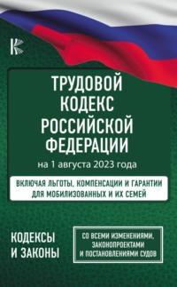 Обложка «Трудовой кодекс Российской Федерации. Текст с изменениями и дополнениями на 1 мая 2019 года»