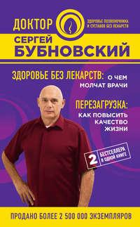 Обложка «Здоровье без лекарств: очем молчат врачи. Перезагрузка: как повысить качество жизни (сборник)»