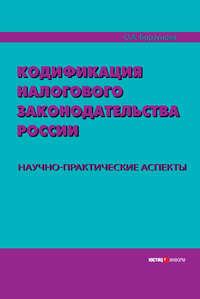 Обложка «Кодификация налогового законодательства России. Научно-практические аспекты»