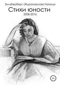 Обложка «Стихи юности (2008-2016 гг.)»