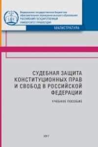 Обложка «Судебная защита конституционных прав и свобод в Российской Федерации»