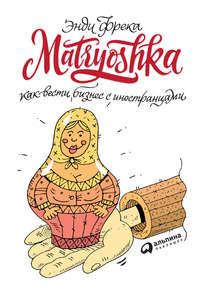 Обложка «Matryoshka. Как вести бизнес с иностранцами»