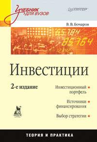 Обложка «Инвестиции. Учебник для вузов»
