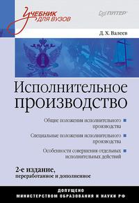 Обложка «Исполнительное производство. Учебник для вузов»