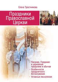 Обложка «Праздники Православной Церкви»