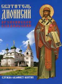 Обложка «Святитель Дионисий, архиепископ Суздальский. Служба. Акафист. Житие»
