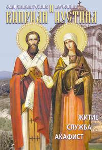 Обложка «Святые священномученик Киприан и мученица Иустина. Житие, служба, акафист»