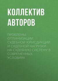 Обложка «Проблемы оптимизации судебной юрисдикции и судебной нагрузки на судебную систему в современных условиях»