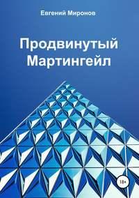 Обложка «Продвинутый Мартингейл»
