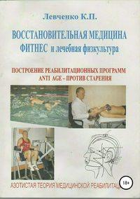 Обложка «Восстановительная медицина. Фитнес и лечебная физкультура»