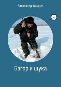 Обложка «Багор и щука. Сборник»