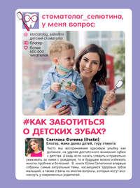 Обложка «Стоматолог Селютина, у меня вопрос: как заботиться о детских зубах?»