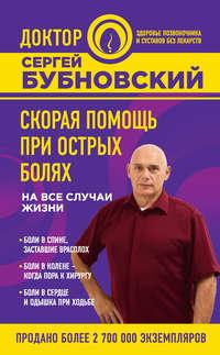 Обложка «Скорая помощь при острых болях. На все случаи жизни»