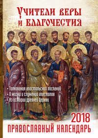 Обложка «Учители веры и благочестия. Православный календарь на 2018 год»