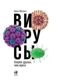 Обложка «Вирусы: Скорее друзья, чем враги»