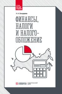 Обложка «Финансы, налоги и налогообложение»