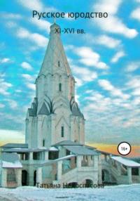 Обложка «Русское юродство XI-XVI веков»