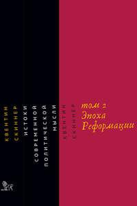Обложка «Истоки современной политической мысли. Том 2. Эпоха Реформации»