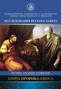 Обложка «Книга пророка Амоса. Введение и комментарий»