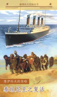 Обложка «泰坦尼克之复活 (Возвращение Титаника / Resurrection of Titanic)»