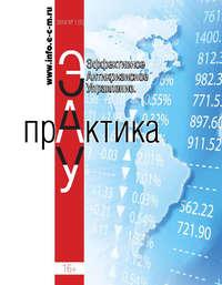 Обложка «Эффективное антикризисное управление. Практика. № 1 (5) 2018»