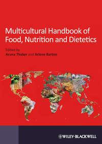 Обложка «Multicultural Handbook of Food, Nutrition and Dietetics»