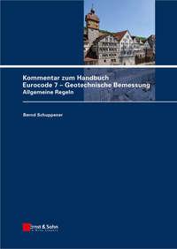 Обложка «Kommentar zum Handbuch Eurocode 7 - Geotechnische Bemessung. Allgemeine Regeln»