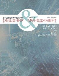 Обложка «Стратегические решения и риск-менеджмент № 1 (106) 2018»