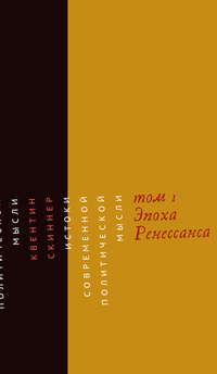 Обложка «Истоки современной политической мысли. Том 1. Эпоха Ренессанса»