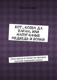 Обложка «Кот, козел да баран, или Напуганные медведь иволки. Сказ-шутка встихах помотивам русской народной сказки»