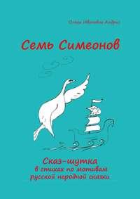 Обложка «Семь Симеонов. Сказ-шутка встихах помотивам русской народной сказки»