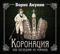 Обложка «Коронация, или Последний из романов»