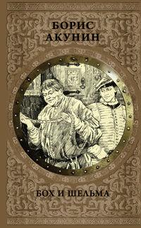 Обложка «Бох и Шельма»