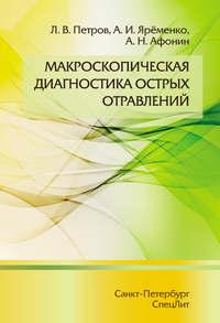 Обложка «Макроскопическая диагностика острых отравлений»
