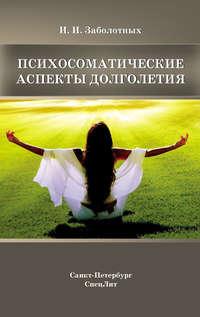 Обложка «Психосоматические аспекты долголетия»